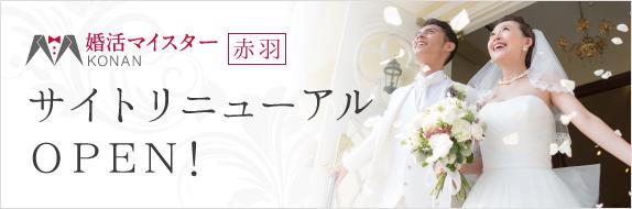 婚活マイスター赤羽サイトリニューアルオープン!