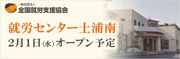 就労センター土浦南オープン