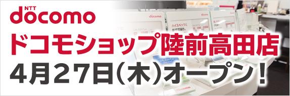 4月27日(木)ドコモショップ陸前高田店オープン