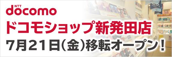 7月21日(金)ドコモショップ新発田店移転オープン!