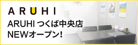 ARUHI つくば中央店NEWオープン!