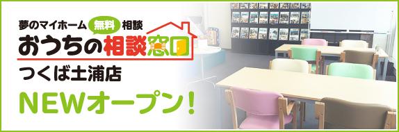 おうちの相談窓口 つくば土浦店NEWオープン!