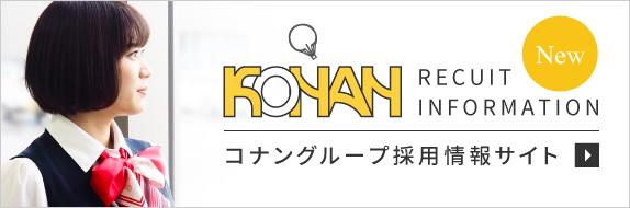 コナン販売採用情報サイト