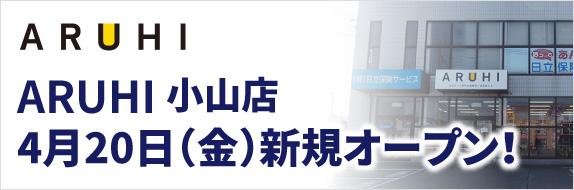 ARUHI 小山店改装オープン