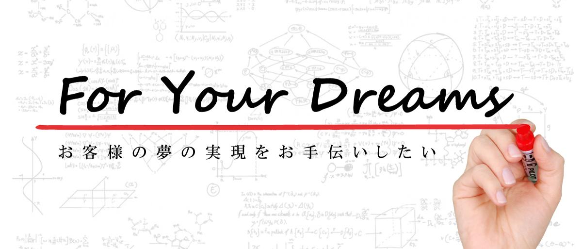 お客様の夢の実現をお手伝いしたい