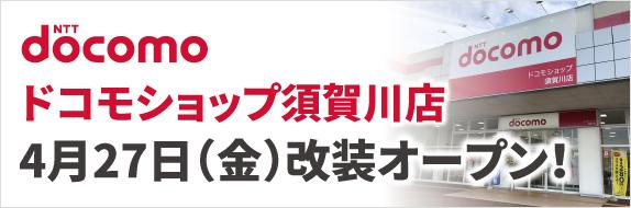 ドコモショップ 須賀川店改装オープン